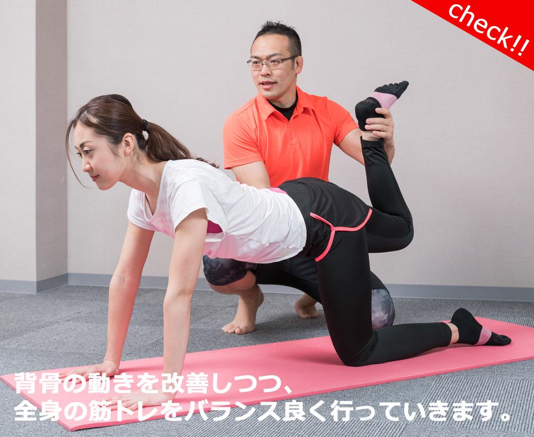 背骨の動きを改善するトレーニングの説明