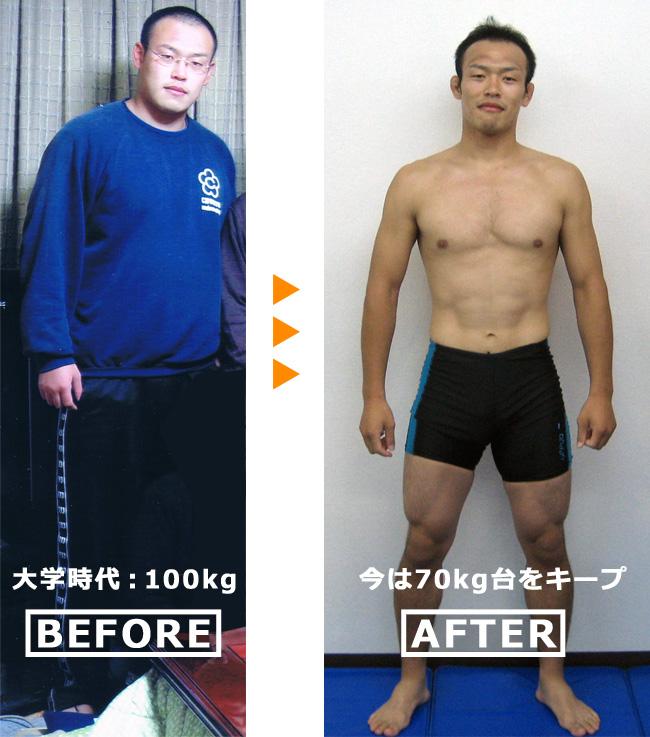 佐藤のビフォーアフター、マイナス30キロの減量に成功