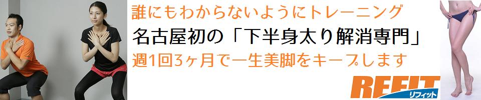 名古屋・栄の下半身ダイエット専門 パーソナルトレーニング