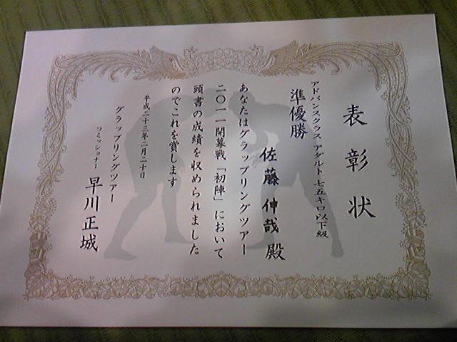 名古屋千種区の加圧トレーニングスタジオ「ウェルアシスト」-110220_171431.jpg