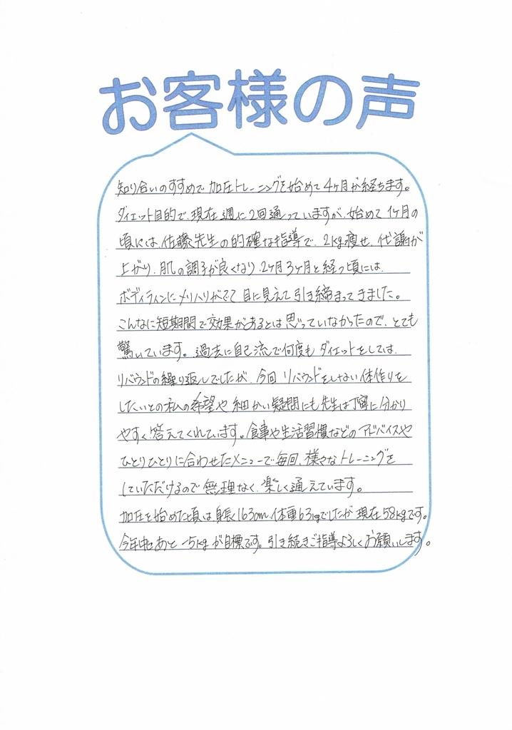 「2ヶ月でやせる!加圧・ピラティスのダイエット専門ジム 名古屋今池」