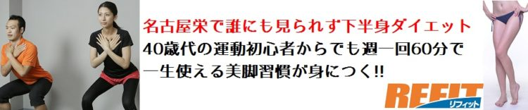 refit |名古屋 栄 美脚 美尻 下半身ダイエット指導専門パーソナルトレーニングジム 地下鉄矢場町より徒歩5分