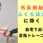 ふくらはぎ痩せ、外反拇趾の矯正に効く足指トレーニング法