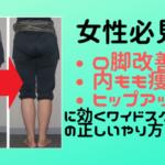 女性必見!!O脚改善、内もも痩せ、ヒップアップに効く!正しいワイドスクワットのやり方