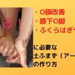 膝下O脚改善、ふくらはぎやせの運動