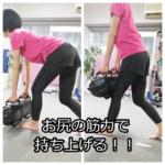 【ヒップアップの必須条件!!】股関節に体重を乗せて動けますか?