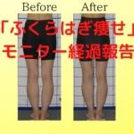 【モニター経過報告】痩せなくてもふくらはぎは細くなる!