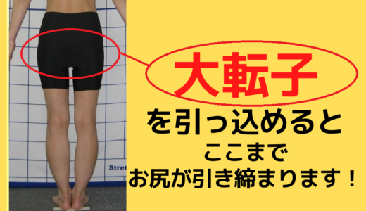 大転子を引っ込める!桃尻ヒップアップとO脚改善は可能です