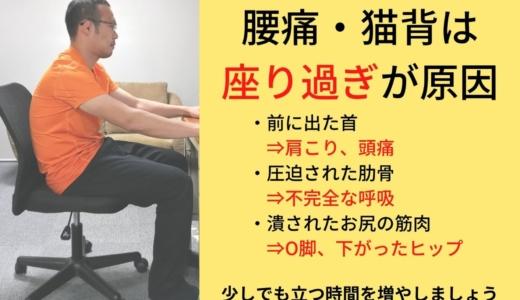 O脚と下がったお尻は椅子で作られる??知って欲しい「座り過ぎの害」